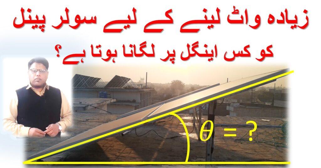 Angle of solar panel